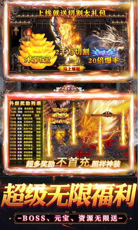 烈火战神(刀刀爆真充)游戏截图3