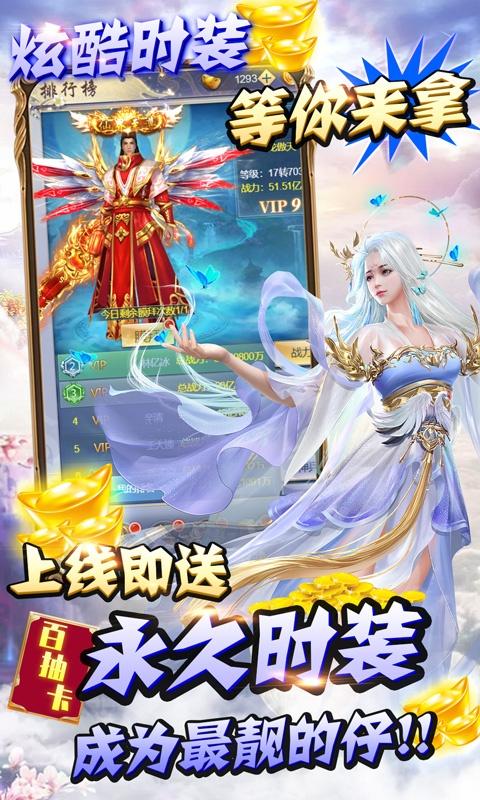 纵剑仙界(送VIP代金券)游戏截图4