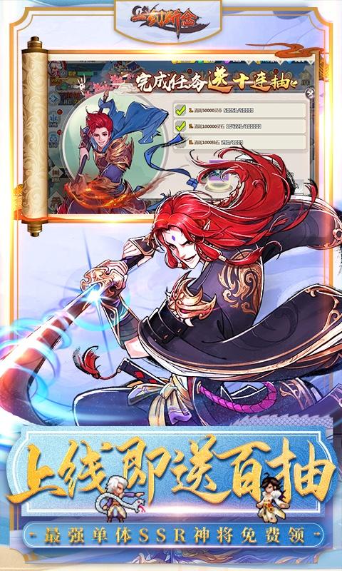 一剑断念(送充值卡)游戏截图2