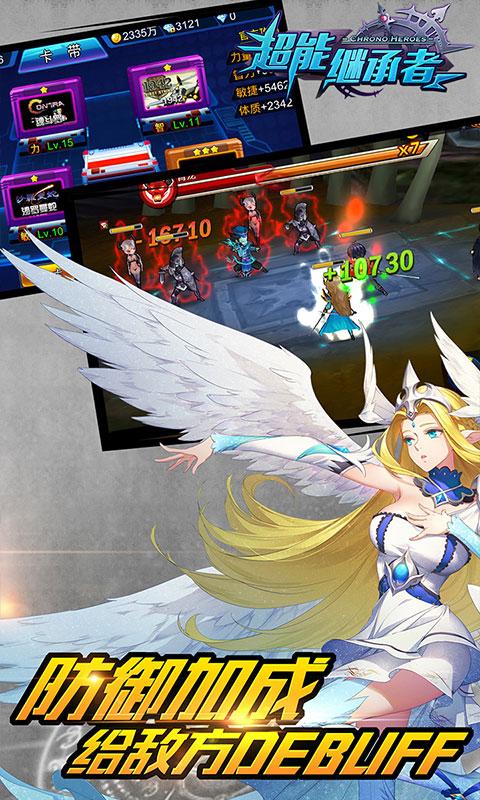 超能继承者(星耀特权)游戏截图3