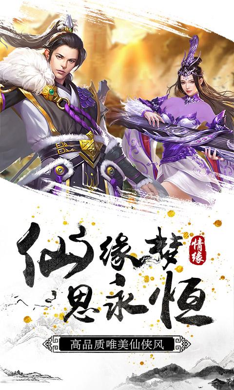 剑侠奇缘(海量充值卡)游戏截图1