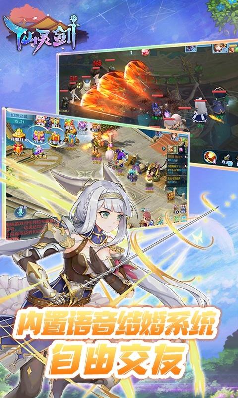 仙灵剑(送千元充值)游戏截图4