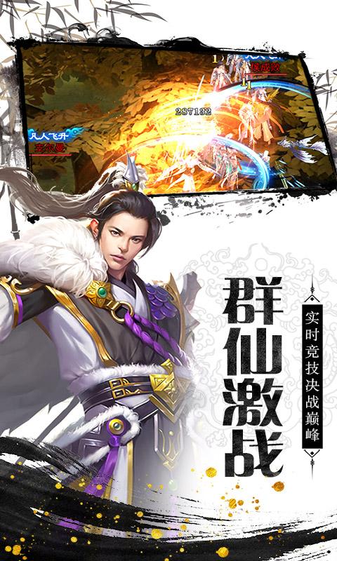 剑侠奇缘(海量充值卡)游戏截图4