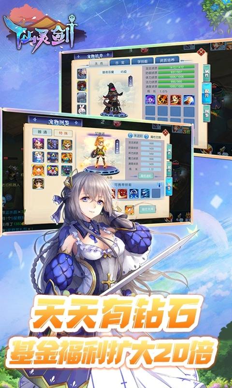 仙灵剑(送千元充值)游戏截图3