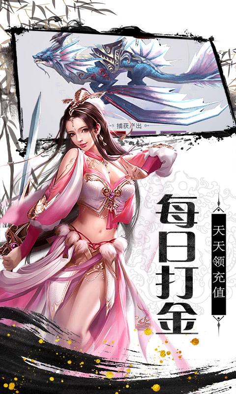 剑侠奇缘(海量充值卡)游戏截图3