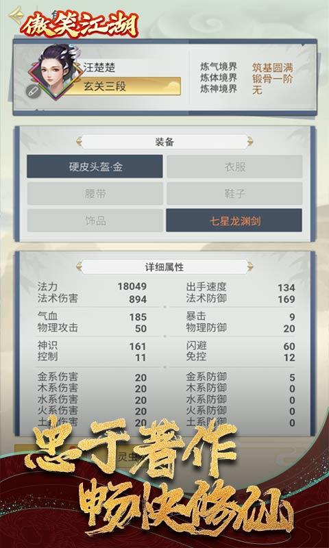 傲笑江湖(真·文字修仙)游戏截图4