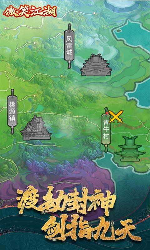 傲笑江湖(真·文字修仙)游戏截图5