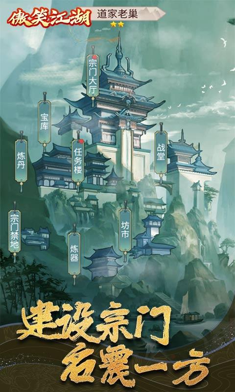 傲笑江湖(真·文字修仙)游戏截图3