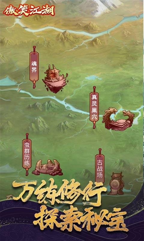 傲笑江湖(真·文字修仙)游戏截图2