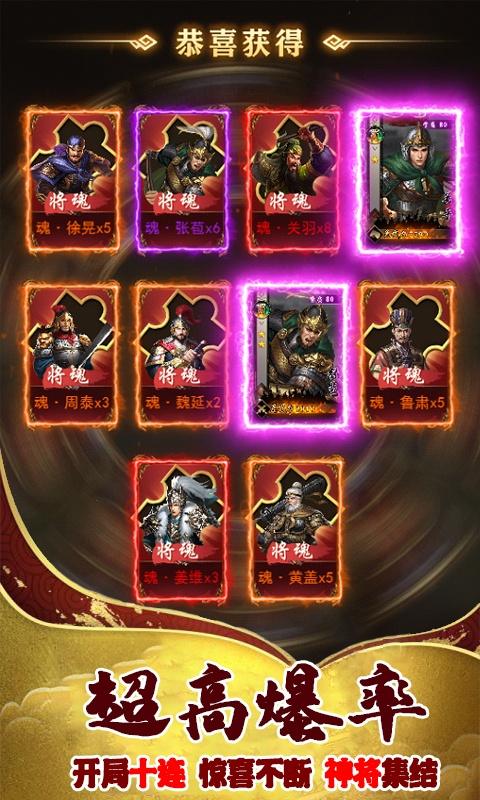 英雄三国志(福利特权)游戏截图