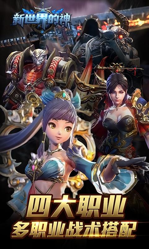新世界的神(福利特权)游戏截图