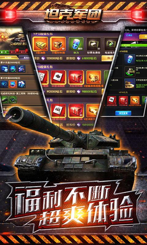 坦克军团(送198充值卡)变态版截图