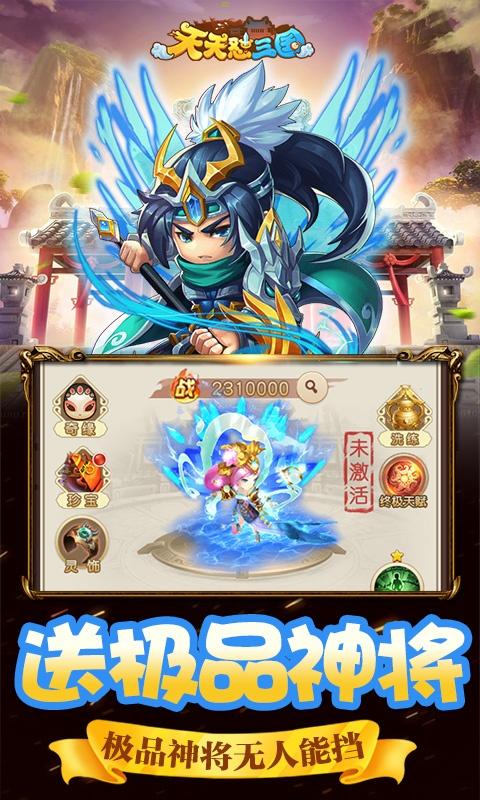 天天怼三国(送千元充值)游戏截图4