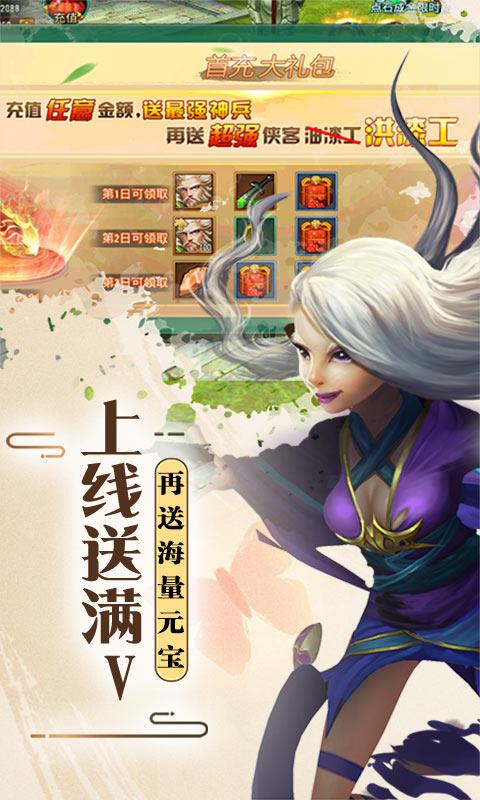 侠客游(海量元宝)游戏截图1