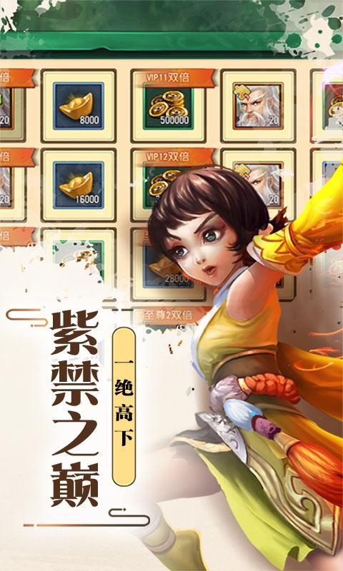 侠客游(海量元宝)游戏截图4