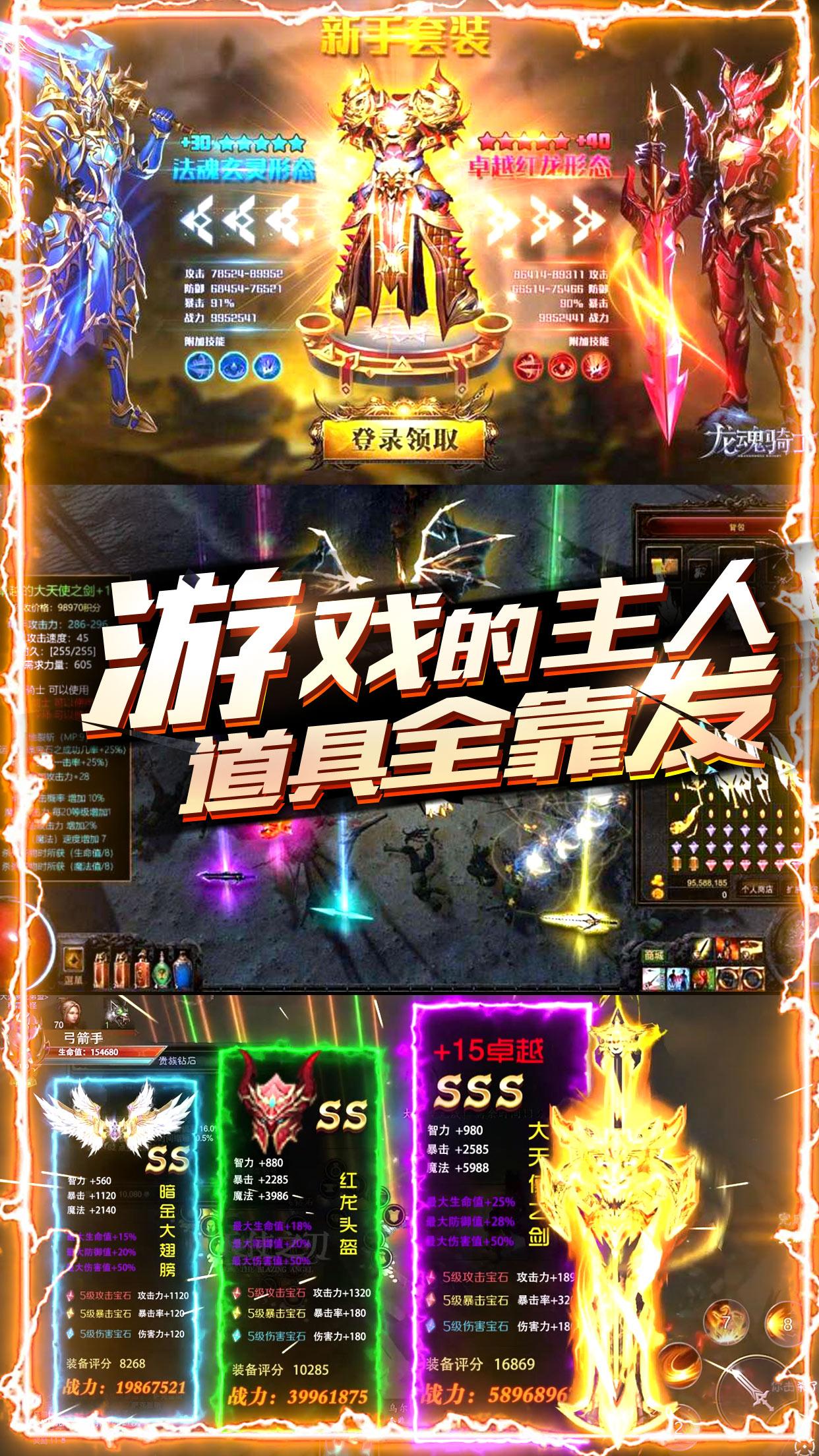 星空神曲(GM版)游戏截图3