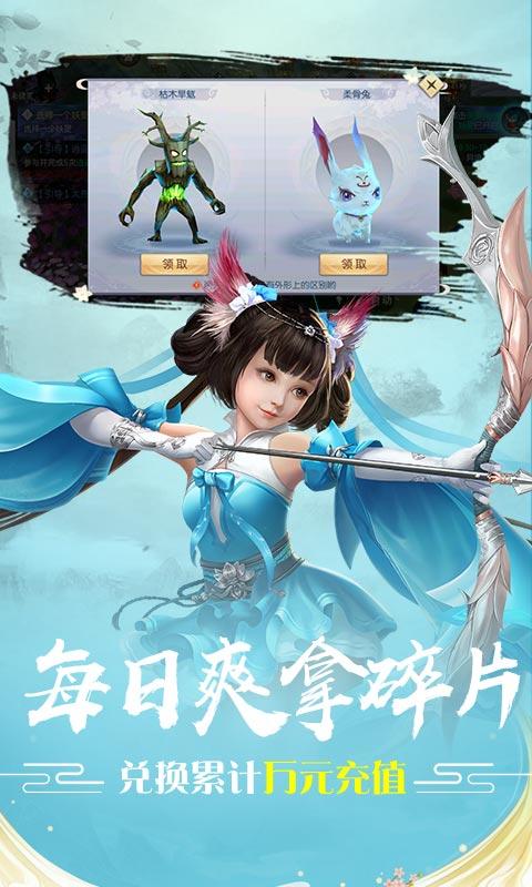 魔剑侠缘(万元兑换)游戏截图4