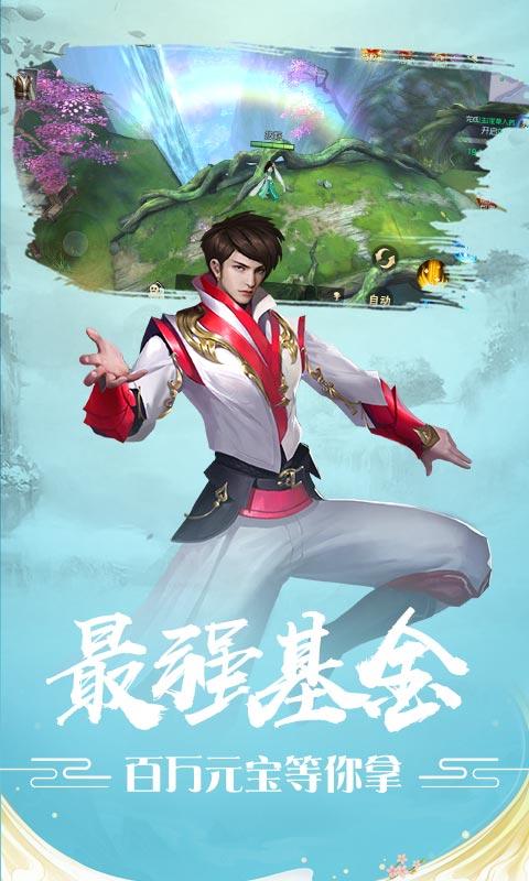 魔剑侠缘(万元兑换)游戏截图5