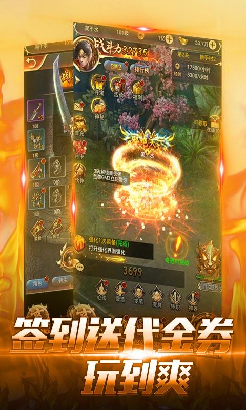 神魔传说(登录送神器)游戏截图2