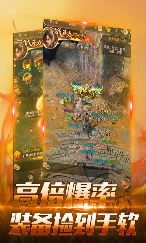 神魔传说(登录送神器)游戏截图5