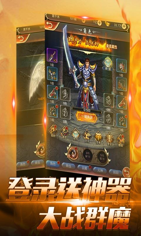 神魔传说(登录送神器)游戏截图1