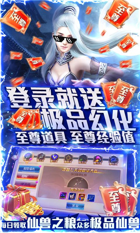恋光明(送千元礼包)变态版截图