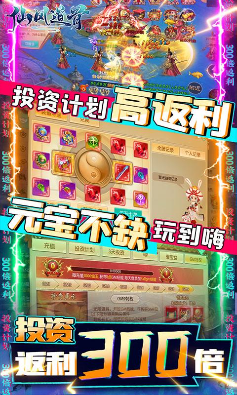 仙风道骨(送GM无限充)游戏截图5