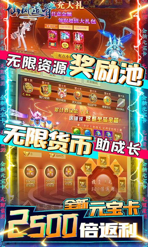 仙风道骨(送GM无限充)游戏截图3