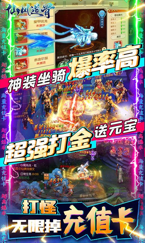 仙风道骨(送GM无限充)游戏截图4