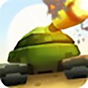 装甲坦克大战无敌版