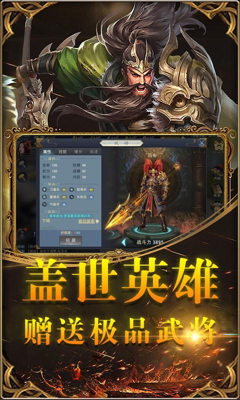 御剑三国(白漂福利)游戏截图4
