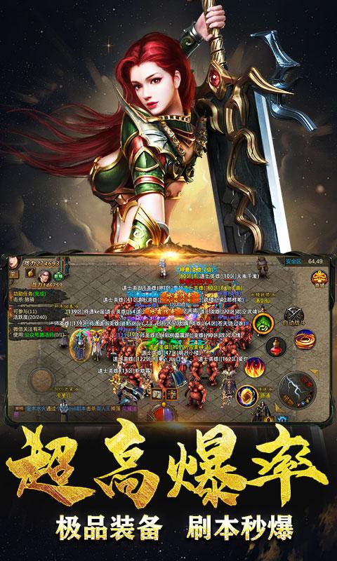 传奇盛世(高返定制服)游戏截图4