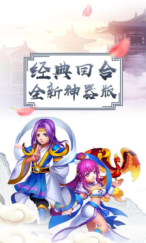 仙游(GM版)游戏截图1