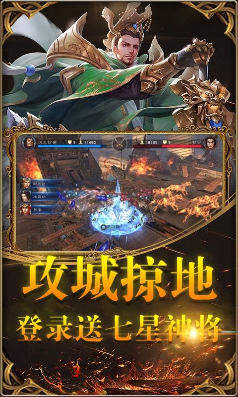 御剑三国(白漂福利)游戏截图1