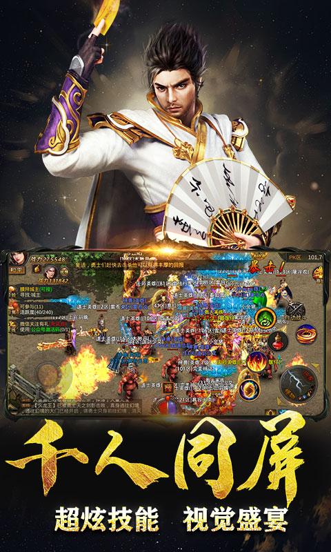 传奇盛世(高返定制服)游戏截图3