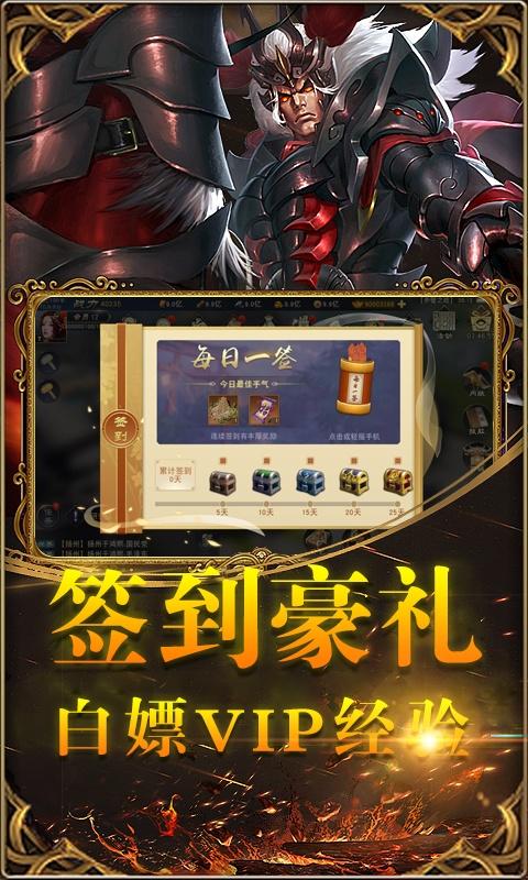 御剑三国(白漂福利)游戏截图3
