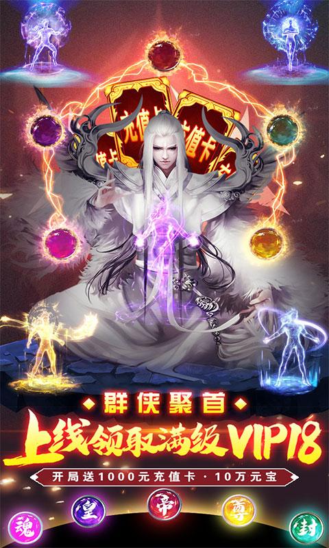 圣堂之战(送千元充值)游戏截图1