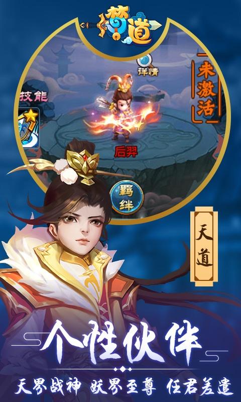 梦道(商城特权)游戏截图4