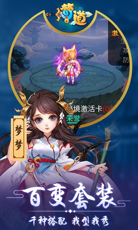 梦道(商城特权)游戏截图3