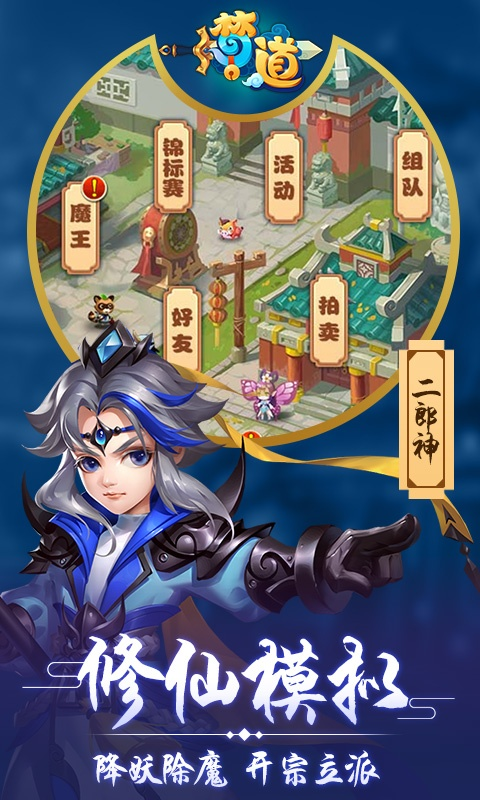 梦道(商城特权)游戏截图2