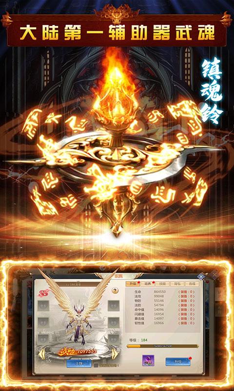 圣堂之战(送千元充值)游戏截图4