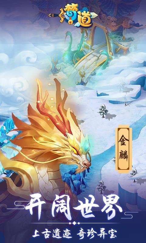 梦道(商城特权)游戏截图5