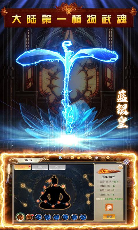 圣堂之战(送千元充值)游戏截图2