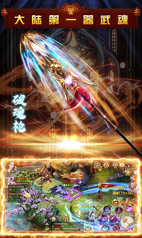 圣堂之战(送千元充值)游戏截图5