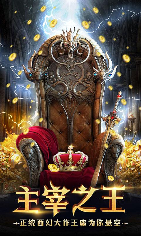 主宰之王(领海量红包)满级VIP变态版手游