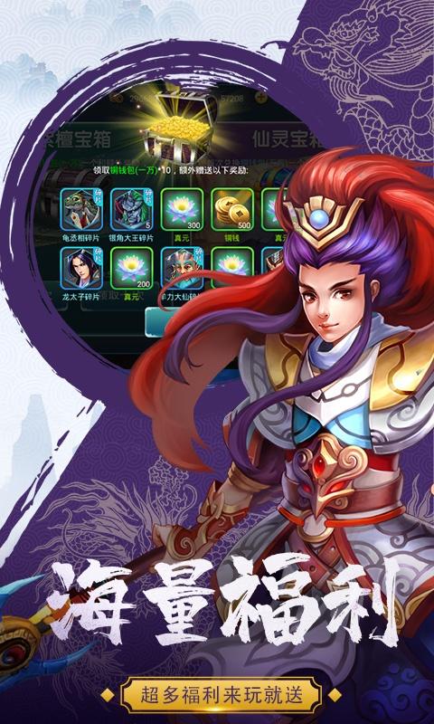 全民斗西游(福利特权)游戏截图3
