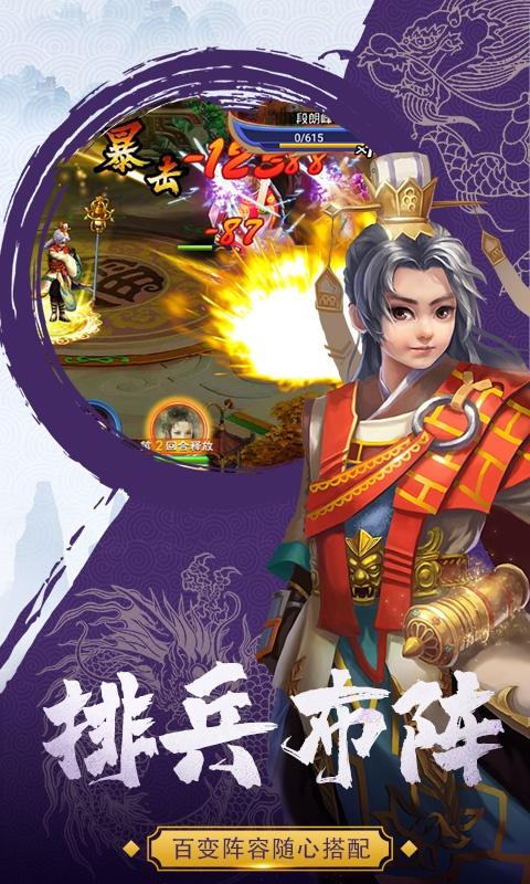 全民斗西游(福利特权)游戏截图1