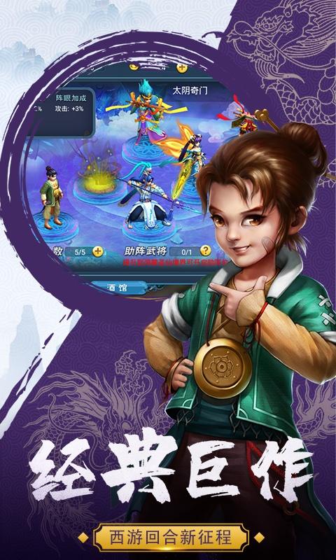 全民斗西游(福利特权)游戏截图5