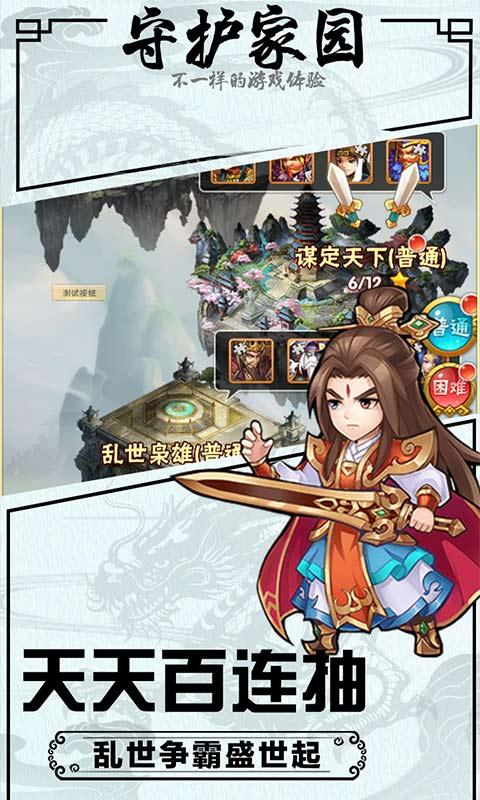 武龙争道(送海量红将)游戏截图2