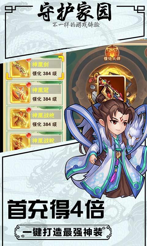 武龙争道(送海量红将)游戏截图4